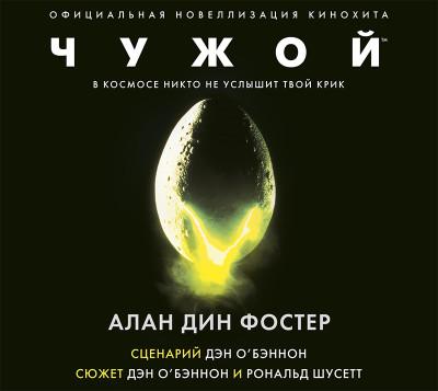 Аудиокнига Чужой