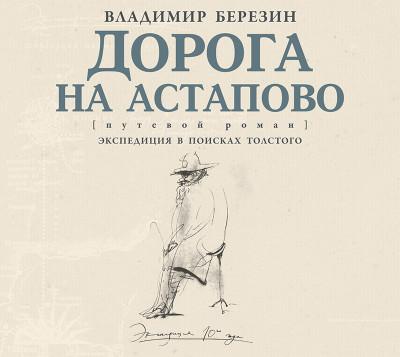 Аудиокнига Дорога на Астапово