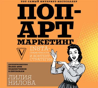 Аудиокнига Поп-арт маркетинг: Insta-грамотность и контент-стратегия
