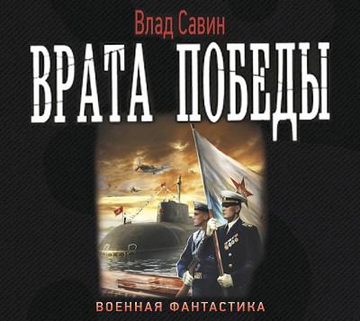 Аудиокнига Врата Победы