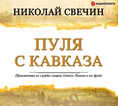 Аудиокнига Пуля с Кавказа