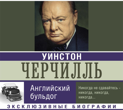 Аудиокнига Уинстон Черчилль. Английский бульдог
