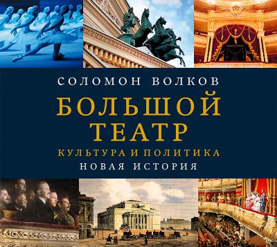 Аудиокнига Большой театр. Культура и политика. Новая история