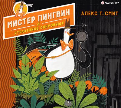 Аудиокнига Мистер Пингвин и утраченное сокровище