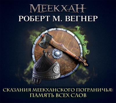 Аудиокнига Сказания Меекханского пограничья. Память всех слов