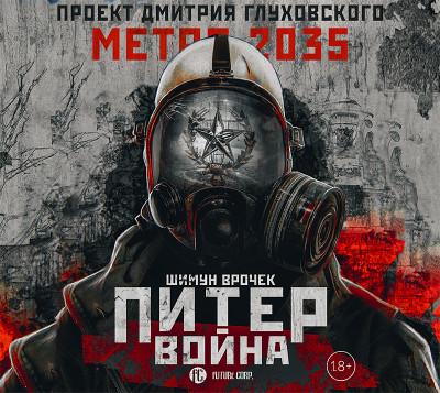 Аудиокнига Метро 2035: Питер. Война