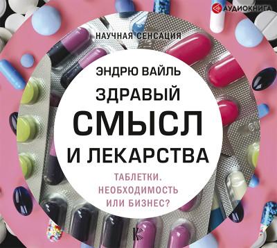 Аудиокнига Здравый смысл и лекарства. Таблетки. Необходимость или бизнес?