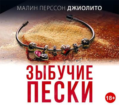 Аудиокнига Зыбучие пески