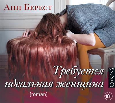 Аудиокнига Требуется идеальная женщина