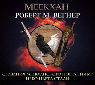 Аудиокнига Сказания Меекханского Пограничья. Небо цвета стали