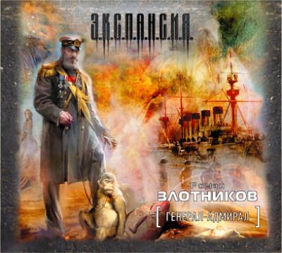 Аудиокнига Генерал-адмирал