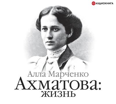 Аудиокнига Ахматова. Жизнь