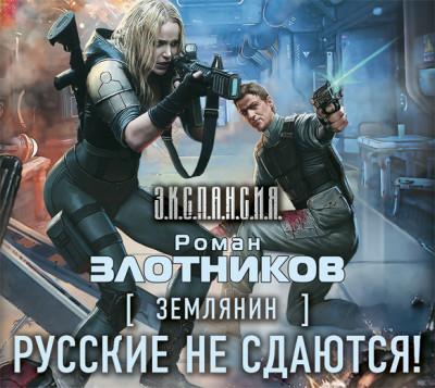Аудиокнига Землянин. Русские не сдаются!