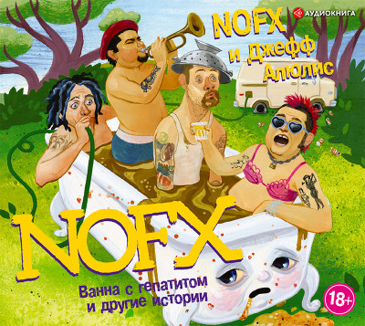 Аудиокнига NOFX: Ванна с гепатитом и другие истории