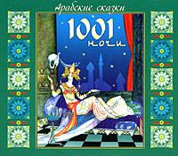Аудиокнига Арабские сказки 1001 ночи