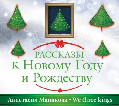 Аудиокнига We Three Kings