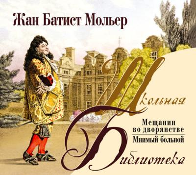 Аудиокнига Мещанин во дворянстве. Мнимый больной
