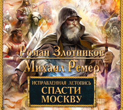 Аудиокнига Исправленная летопись. Спасти Москву