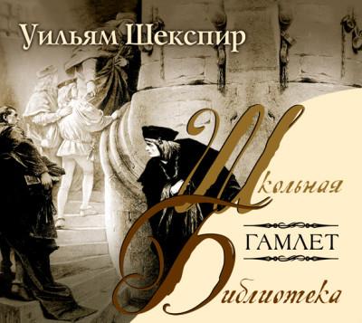 Аудиокнига Гамлет