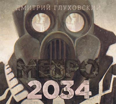 Аудиокнига Метро 2034