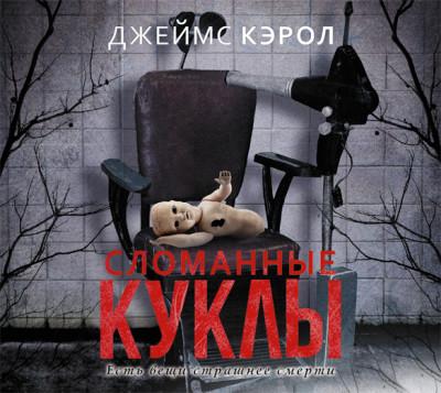 Аудиокнига Сломанные куклы
