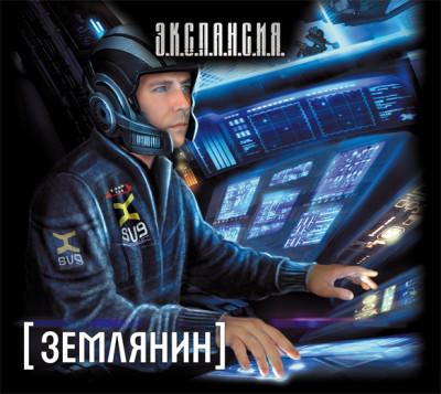 Аудиокнига Землянин