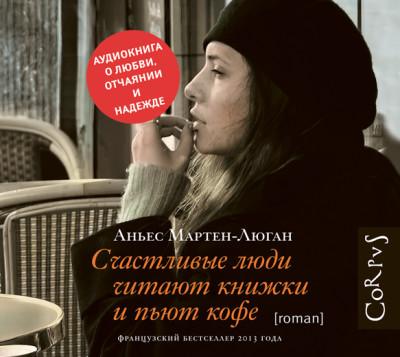 Аудиокнига Счастливые люди читают книжки и пьют кофе