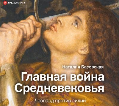 Аудиокнига Главная война Средневековья