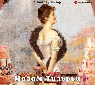 Аудиокнига Мадам Тильрьи