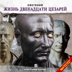 Аудиокнига Жизнь двенадцати цезарей