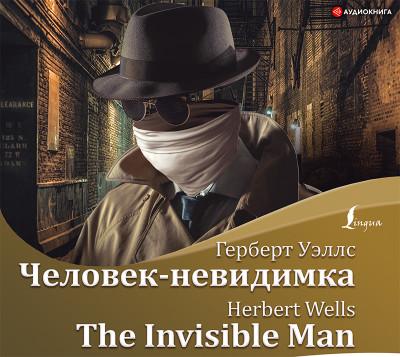 Аудиокнига Человек-невидимка / The Invisible Man
