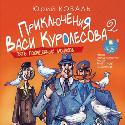Аудиокнига Приключения Васи Куролесова 2. Пять похищенных монахов
