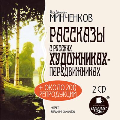 Аудиокнига Рассказы о русских художниках-передвижниках. На 2-х CD. Диск 2
