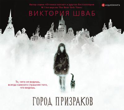 Аудиокнига Город призраков