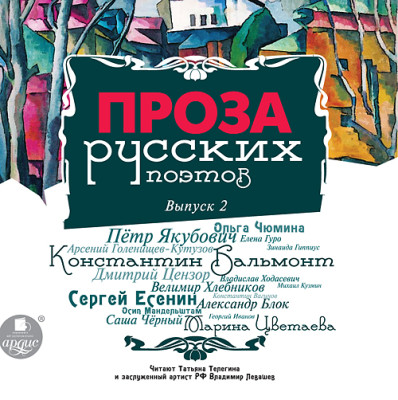 Аудиокнига Проза русских поэтов. Выпуск 2