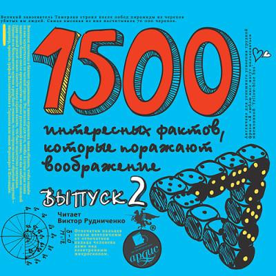 Аудиокнига 1500 интересных фактов КОТОРЫЕ ПОРАЖАЮТ Вып2