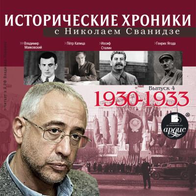 Аудиокнига Исторические хроники с Николаем Сванидзе. Выпуск 4. 1930-1933