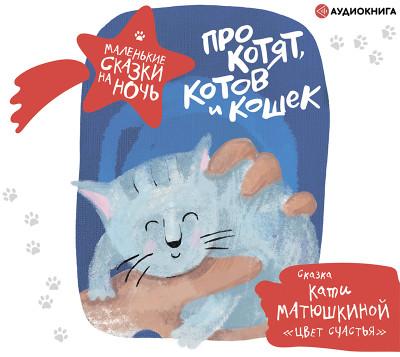 Аудиокнига Про котят, котов и кошек