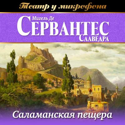 Аудиокнига Саламанская пещера