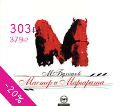 Аудиокнига Мастер и Маргарита