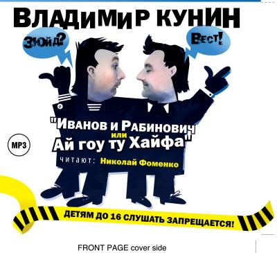Аудиокнига Иванов и Рабинович или Ай Гоу Ту Хайфа