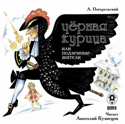 Аудиокнига Черная курица или подземные жители