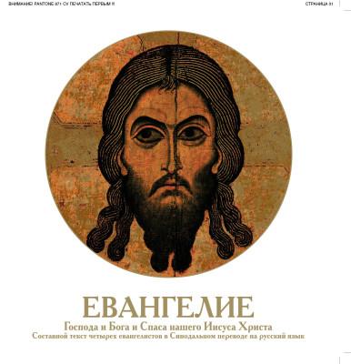 Аудиокнига Евангелие Господа и Бога и Спаса нашего Иисуса Христа (сводный текст четырех евангелистов)