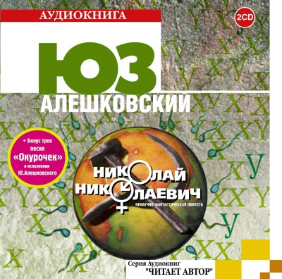 Аудиокнига Николай Николаевич
