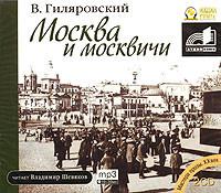 Аудиокнига Москва и москвичи. Часть 1
