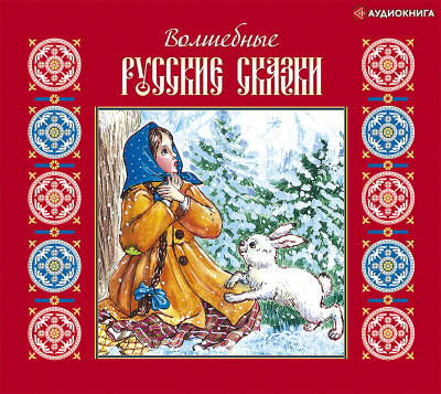 Аудиокнига Волшебные русские сказки