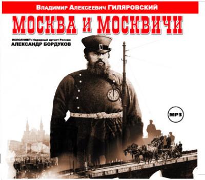 Аудиокнига Москва и москвичи