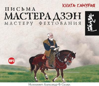 Аудиокнига Письма мастера Дзэн мастеру Фехтования