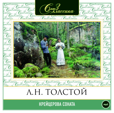 Аудиокнига Крейцерова соната