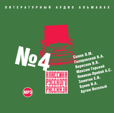 Аудиокнига Классика русского рассказа № 4